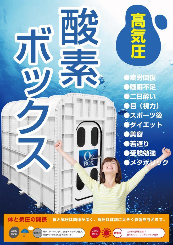 o2_box_poster01